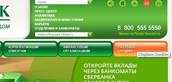 Изображение - Перевод с карты росевробанка на карту сбербанка perevod-na-kartu-cheres-sber-online-1
