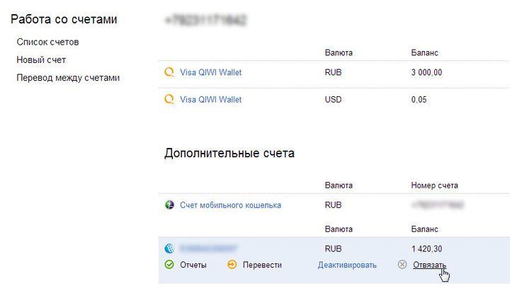 Как перевести деньги с киви на вебмани фото 585-178