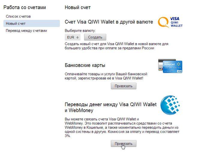 Обмен QIWI RUB на BTC