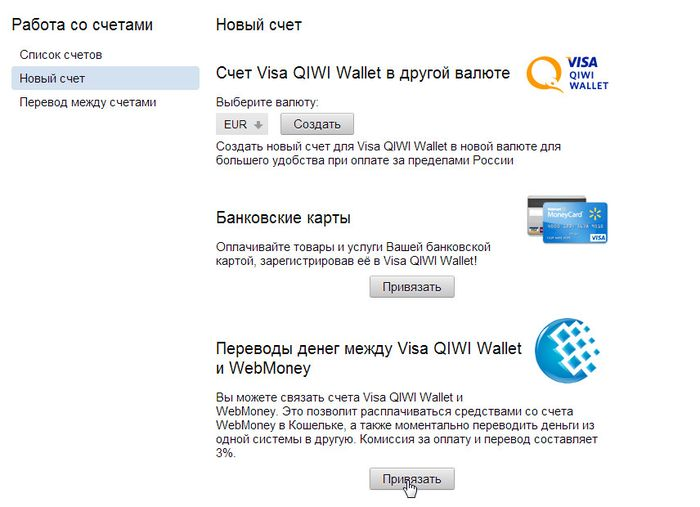 Обмен visa на вебмани карту приватбанка украина