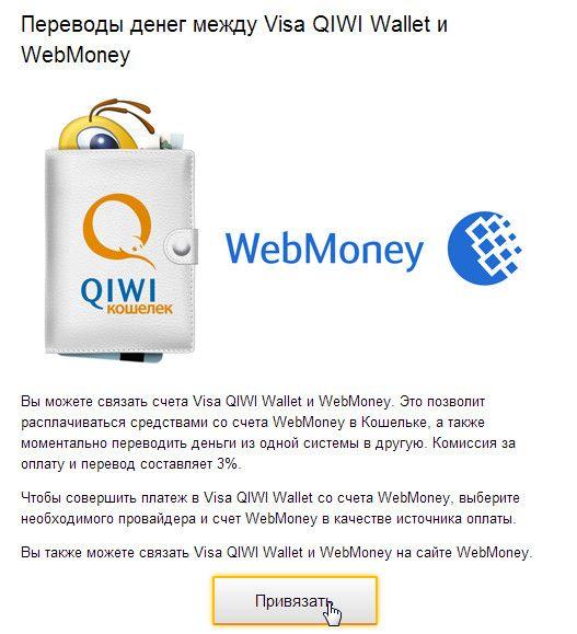 Обменники с webmoney на qiwi ли перевести деньги