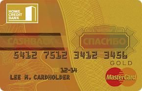 Банковские кредитные карты хоум кредит золото в кредит онлайн