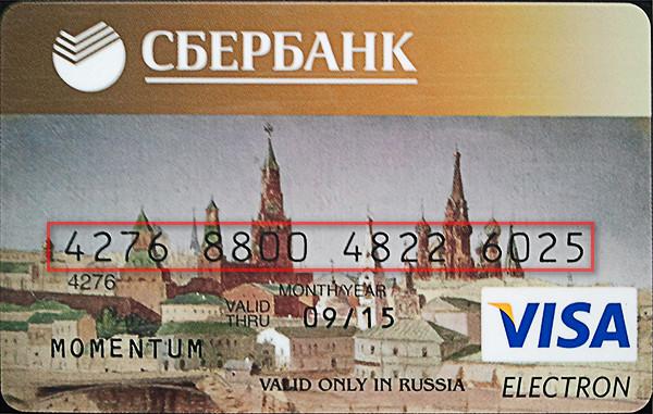 Как перевести деньги на карточку сбербанка без карточки