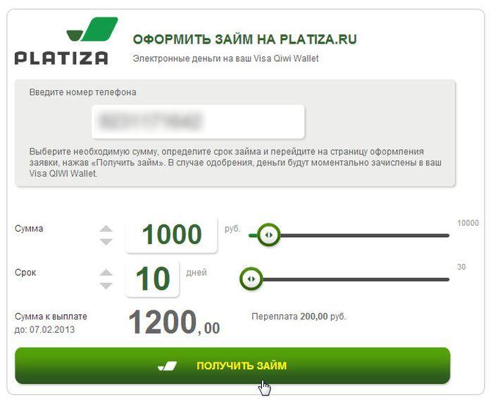 Заявка на кредит киви почта банк кредит