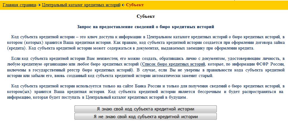 Как получить свою кредитную историю через банк кредит с плохой кредитной историей в нефтеюганске