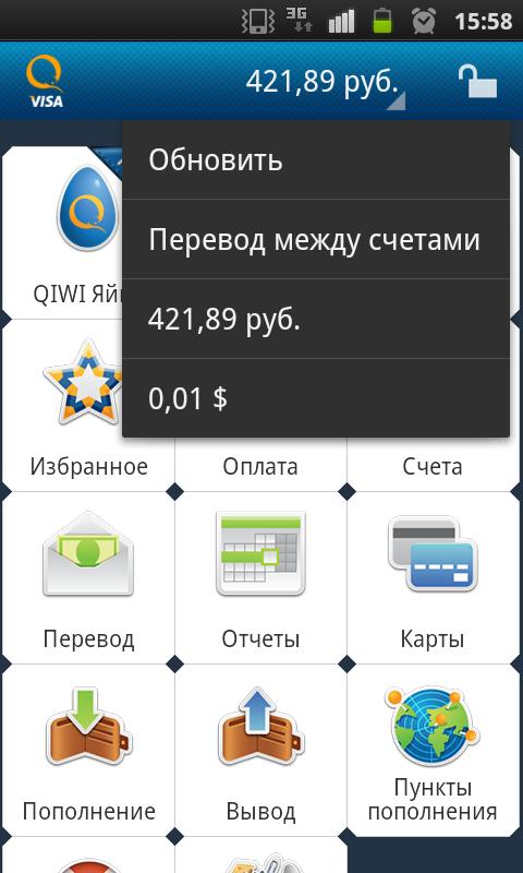 Киви кошелек на андроид