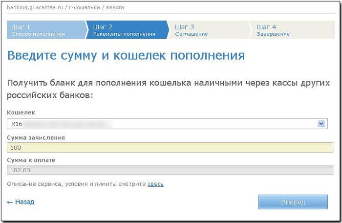 Вебмани кошелек пополнить insta forex monitoring