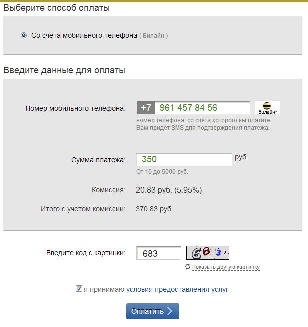 Пополнение со счета мобильно телефона