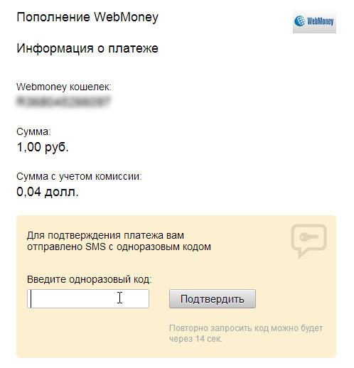 Перевод с webmoney на qiwi и наоборот