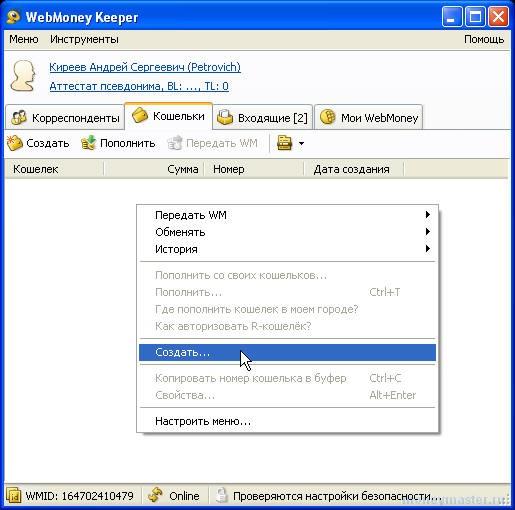 Кошелек вебмани как создать